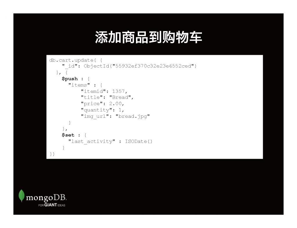 MongoDB 模式设计进阶案例_页面_12