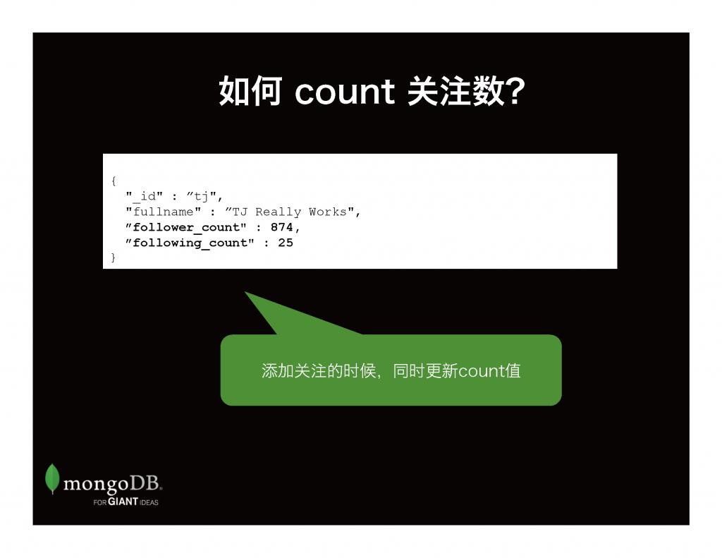 MongoDB 模式设计进阶案例_页面_18