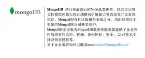 赞助方MongoDB简介
