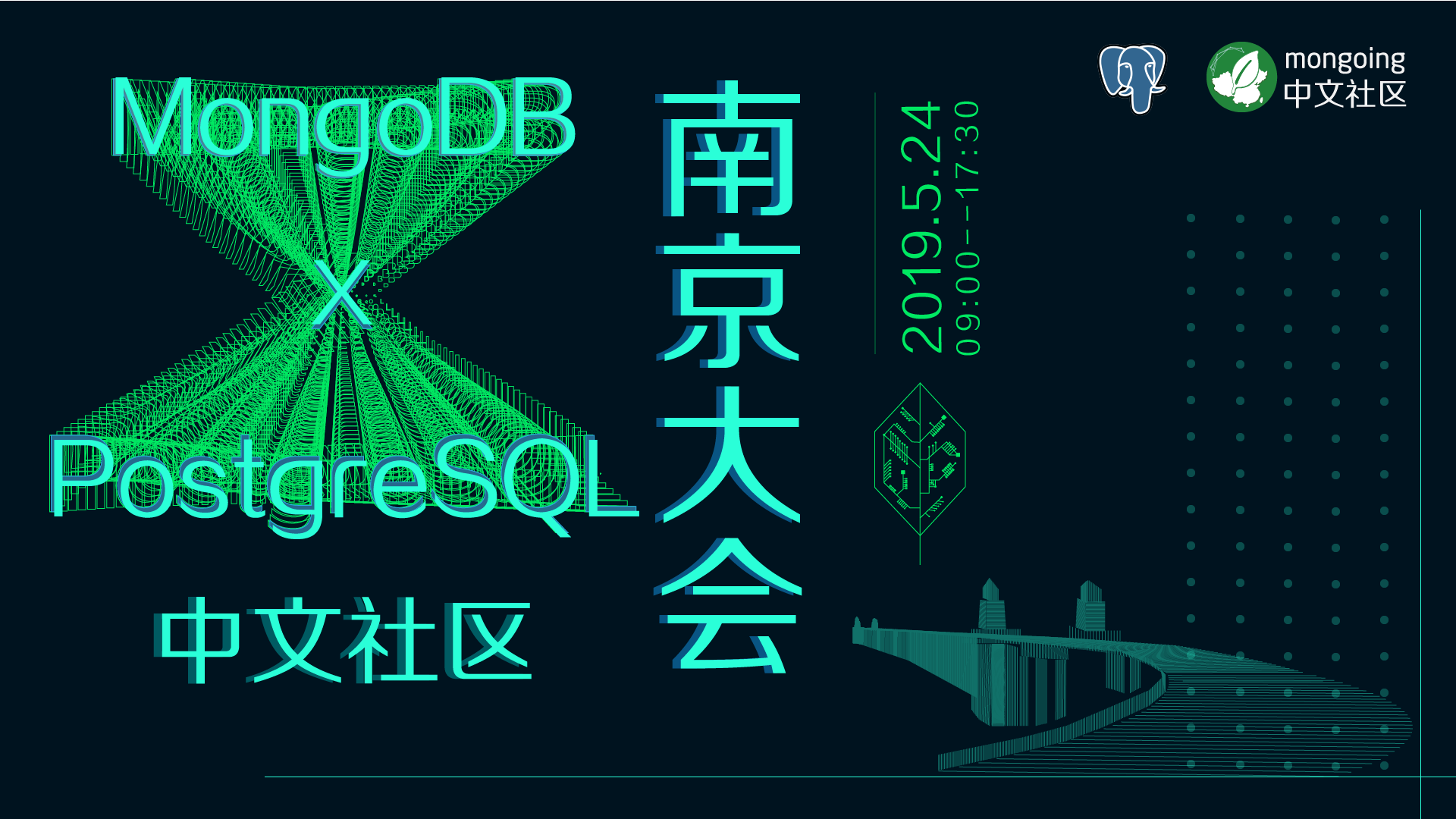 MongoDB南京大会_画板 1