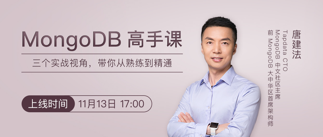 MongoDB高手课